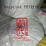 Recycle PET宝特瓶纱线
