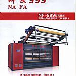 NF-999型磨毛機