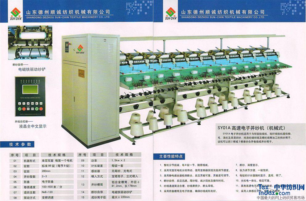 首页 供应 纺机 纺织配套设备 纺织机械及其配件  供应商 德州顺诚