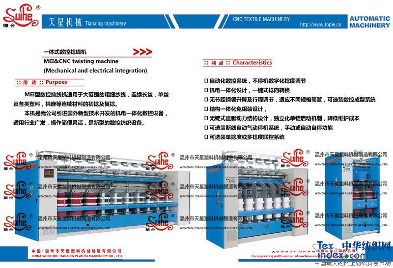 机组采用一体式免安装结构设计,配置我公司自行研发的捻线机自动化