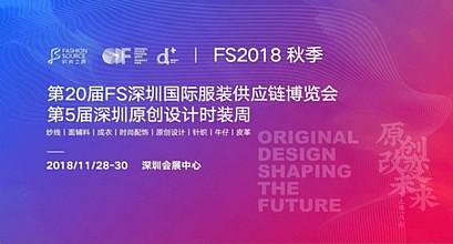 第20届深圳国际服装供应链博览会&第5届深圳原创设计时装周