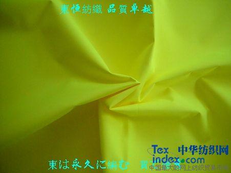 荧光布、反光面料、优质环保荧光布
