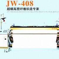 JW408型重磅高速喷水织机