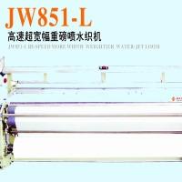 JW851-L高速超宽幅重磅喷水织机