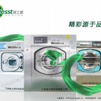 【威士德】成套洗衣房设备 配置