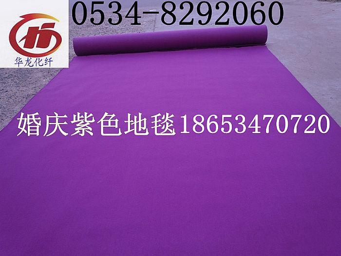 紫色地毯 - 供应信息