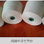 竹节牛仔面料纱线