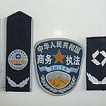 商务执法标志服