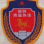 旅游执法标志服