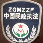 全国民政监察标志服