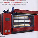 NF-999型高品质磨毛机