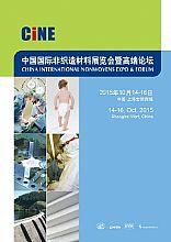 中国国际非织造材料展览会暨高端论坛