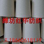供应精梳涤棉竹节纱32支