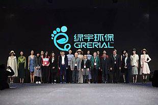 """绿宇环保︱再生面料发布秀暨""""中国化纤协会•绿宇基金-走进高校""""绿色纤维产品创意设计大赛颁奖仪式"""