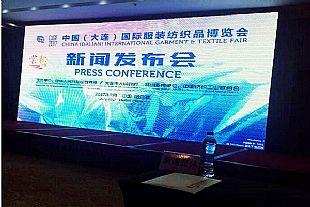 2017中国(大连)国际服装纺织品博览会将于9月22日至24日举行