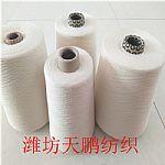 纯棉包芯纱40支