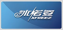 Xfreez(冰诺姿)冷感纤维