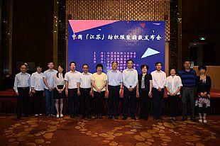 中国(江苏)优发国际服装指数发布会于南京举行