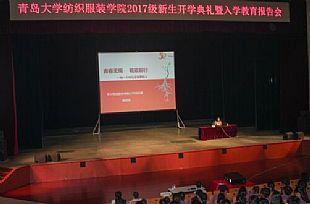 孚日股份总经理吴明凤应邀为青岛大学纺织学子授开学课