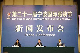 宁波装 妆天下——第二十一届宁波国际服装节举行新闻发布会