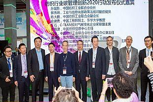 2017中国纺织服装行业社会责任年会在上海盛大召开