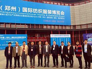 2017郑州国际面辅料及纱线展览会盛大开幕!
