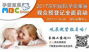 2017深圳国际孕婴童展倒计时3天——亮点抢先看