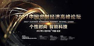 """""""个性时尚 智能科技""""——2017中国定制经济高峰论坛即将开幕"""