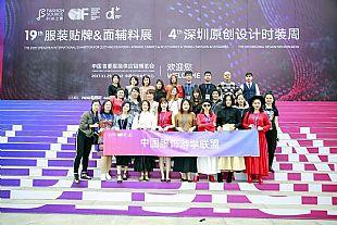 聚焦全球核心金沙国际娱乐场 各大展团现身深圳FASHION SOURCE