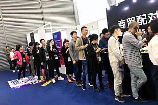 深圳FASHION SOURCE 对话供需双方 精准对接效果可喜,意犹未尽!