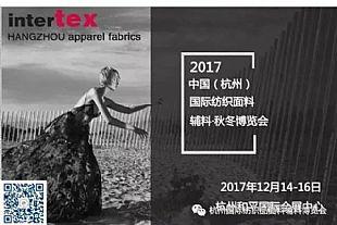 杭州(秋冬)纺博会即将开幕