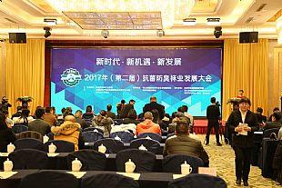 康洁丝成立研究院及成功举办第二届全国抗菌防臭袜产业发展大会