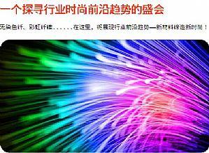 2018中国柯桥坯布纺织新材料展