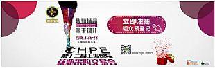 3月浦东,见证从量变到质变的上海袜交会