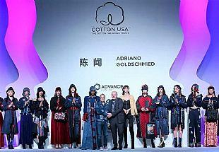 棉花创新・牛仔之约:COTTON USA携手东西方设计师