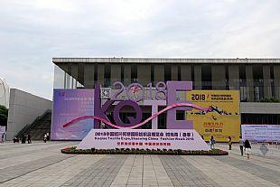 打造展会与产业互动新样板——2018中国绍兴柯桥国际纺织品面辅料博览会(春季)开幕
