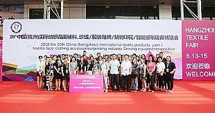 根植纺织服装20载,2018中国杭州纺博会盛大开幕