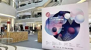 中国纺织服装供应链集成创新巡展•濮院时尚院时尚周