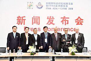 2018 中国国际纺机展新闻发布会今日在上海召开
