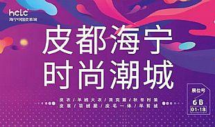 【展团参展】  各大展团携核心企业亮相FS深圳国际服装供应链博览会