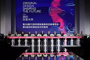 第二十届FS深圳国际服装供应链博览会暨第五届深圳原创设计时装周正式开幕!