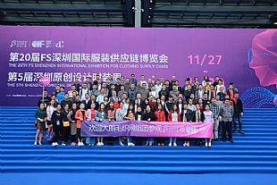 協商會組團 助力FS深圳國際服裝供應鏈博覽會發展