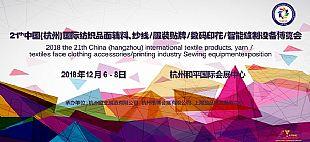 观展指南 2018第21届中国(杭州)纺织面辅料纱线、服装贴牌加工、智能缝制设备博览会将于12月6-8日隆重开幕