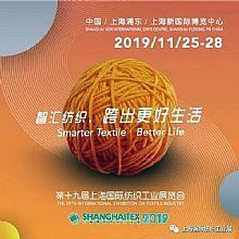两年一度的纺机盛事︱2019 ShanghaiTex 展商报名&观众预先登记上线了!快来了解了解