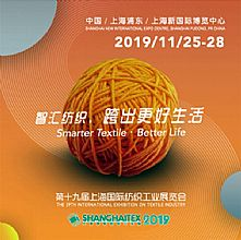 ShanghaiTex 2019汇聚纺织智慧 探索跨界科技.引领更美好生活