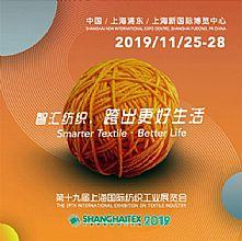 ShanghaiTex 2019汇聚www.188bet.com智慧 探索跨界科技.引领更美好生活