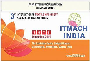 2019年国际纺织机械展知多少?