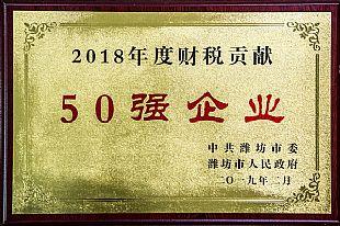 孚日集团上榜潍坊市2018年度财税贡献50强