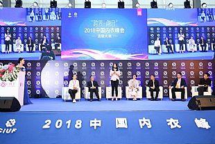 零售创新+智能制造两大主题论坛,SIUF中国内衣峰会邀您共话