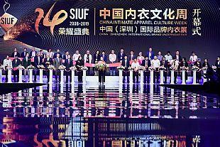 2019SIUF深圳内衣展华丽开幕,全产业链齐聚鹏城共襄行业盛举